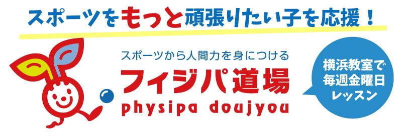 スポーツから人間力を身につけるフィジパ道場!毎週金曜日・横浜市神奈川区で開催!