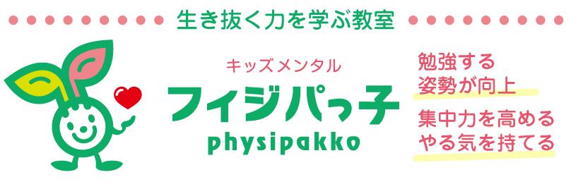 生き抜く力を学ぶ教室~キッズメンタル・フィジパっ子~