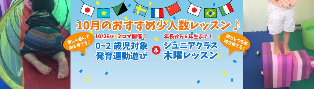 10月26日〜発育発達遊び・少人数ジュニア木曜クラス募集中