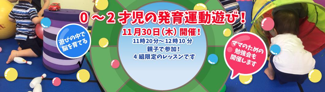 11月30日(木)11時20分~:0~2才児の発育運動遊び開催