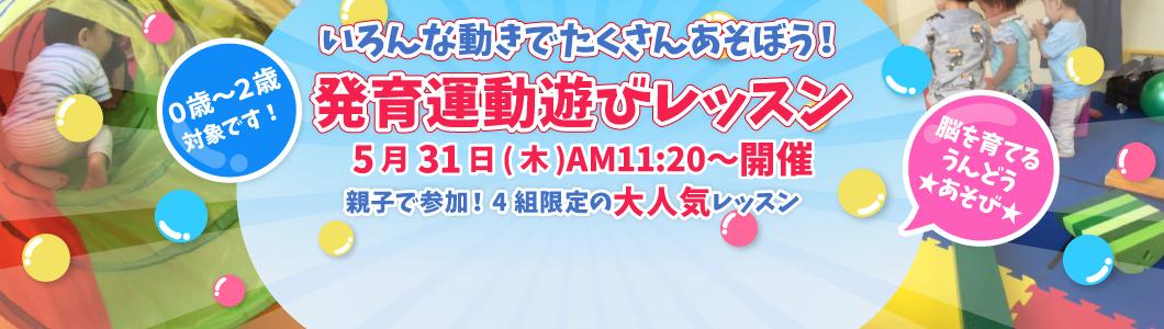 5月31日 発育運動遊びのお知らせ!