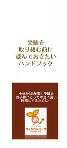 受験を取り組む前に読んでおきたいハンドブック1-6