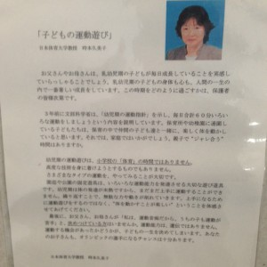 日体大時本先生2015.7